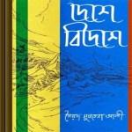 Deshe Bideshe by Syed Mujtaba Ali pdf