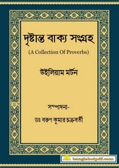 Drishtanta Bakya Sangraha bangla ebook
