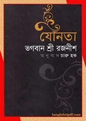Jounota- Bhagwan Rajnesh