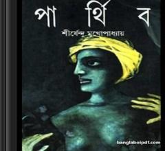 Parthib by Shirshendu Mukhopadhyay ebook