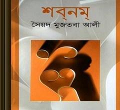 Shabnam by Syed Mujtaba Ali pdf