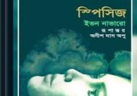 Spices by Anish Das Apu Bangla