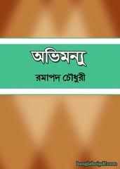 Abhimanyu by Ramapada Chowdhury