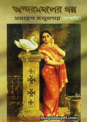Andarmahaler Galpo (Edited) by Samaresh Majumdar