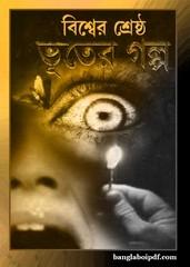 Bishwer Shrestha Bhuter Galpo ebook