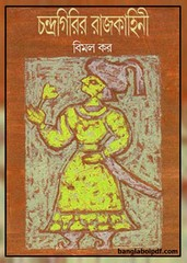 Chandragirir Rajkahini by Bimal Mitra ebook