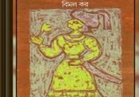 Chandragirir Rajkahini pdf