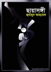 Chayasongi by Humayun Ahemed ebook