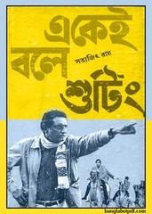 Ekei Bole Shooting by Satyajit Ray ebook