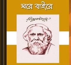 Ghore Baire by Rabindranath Thakur pdf