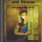 Nabobidhan by Sarat Chandra Chattopadhyay ebook