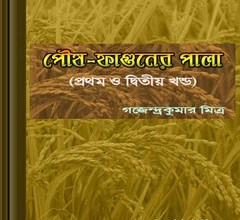 Poush Faguner Pala by Gajendra Kumar Mitra ebook
