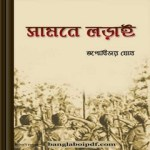 Samne Ladai by Topu Bijoy Ghosh ebook