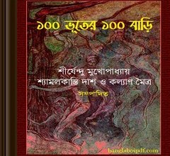 100 Bhuter 100 Bari ebook