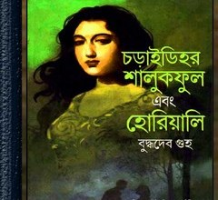 Charaidihar Shalukphul Ebong Horiali ebook