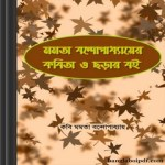 Mamata Banerjee Bangla Poetry Books pdf