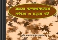 Mamata Banerjee Bangla Poetry Books pdf