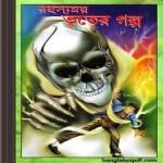 Rahashyamaya Bhuter Galpa-Sunil Gangopadhyay ebook