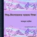 Shishu-Kishorder Byam Shiksha ebook