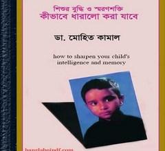 Shishur Buddhi O Smoronshakti Kibhabe Dharalo Kora Jabe ebook