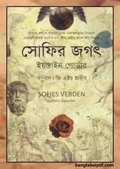 Sophir Jagat Bangla