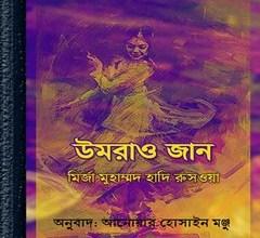 Umrao Jaan Anubad pdf