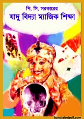 Jadu Bidya Magic Shiksha pdf