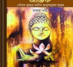 Jatak-Bangla Anubad ebook