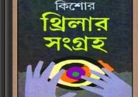Kishore Thriller Sangraha- Partha Chattopadhyay free ebook pdf