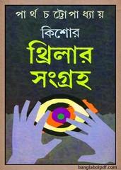 Kishore Thriller Sangraha- Partha Chattopadhyay free pdf