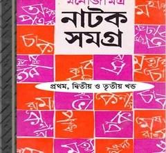 Manoj Mitra Natak Samagra ebook