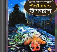 Panchti Rohosya Uponyas- Tapan Bandyopadhyay ebook