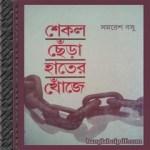Shekol Chhera Hater Khonje ebook