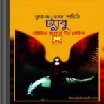 Taboo- Taufiq Hasan Ur Rakib ebook