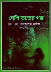 Deshi Bhooter Galpa ebook pdf