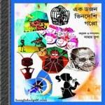 Ek Dozon Bhindeshi Golpo ebook