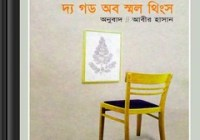 God of Small Things- Arundhati Roy pdf