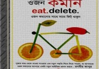 Ja Iccha Khan Ojon Koman ebook