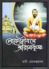 Lokjibone Sri Ramkishna- Swami Someswarananda