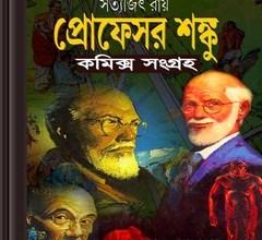 Professor Shanku Bangla Comics ebooks