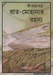 Raat Mohonar Rahasya- Sri Parabat ebook