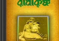 RadhaKrishna- Sunil Gangopadhyay ebook