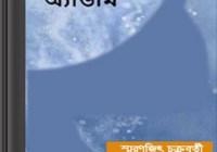 Adam- Smaranjit Chakraborty ebook