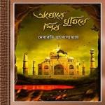 Aghore Ghumiye Shiv- Debarati Mukhopadhyay bangla book
