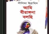 Ami Birangona Bolchhi- Nilima Ibrahim ebook
