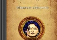 Debi Choudhurani- Bankim Chandra Chattopadhyay ebook