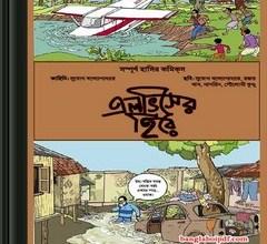 Elviser Hire- Sampurna Hasir Comics ebook