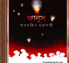 Fanus- Smaranjit Chakrabarty ebook