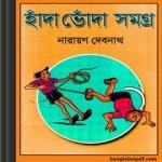 Hada Bhoda Samogra- Narayan Debnath ebook