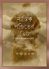 Nastik Panditer Bhita-Atish Dipankarer Priyhibi by Sanmatrananda